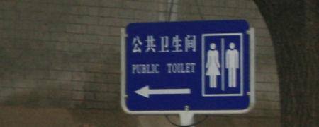 openbaar_toilet.jpg