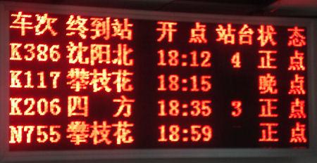 trein-bord.jpg