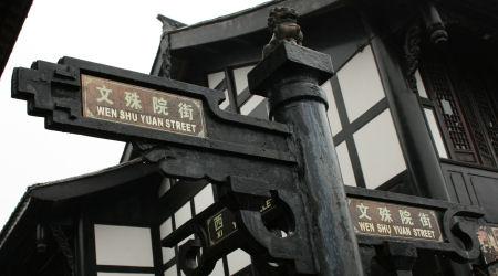 wenshuyuanstreet.jpg