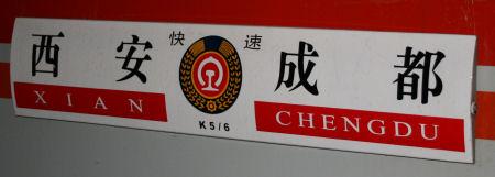 xian-chengdu.jpg